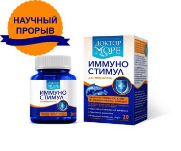 БАД для поддежания иммунитета ИммуноСтимул (20 капсул по 0,2 г) / Доктор Море